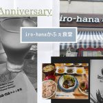 祝5周年 iro-hanaかふぇ食堂