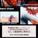 非接触型☆次世代最新鋭電磁パルス☆マグネシェイパー