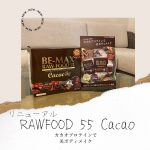 BE-MAX RAW FOOD 55 Cacao
