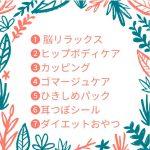 ☆ホームページ限定☆ダイエット キャンペーン