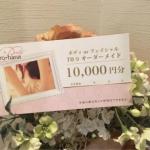 明石iro-hanaオリジナル エステギフト券