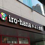 iro-hanaかふぇ食堂☆