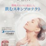 花粉症・大気汚染 からの肌老化に!!